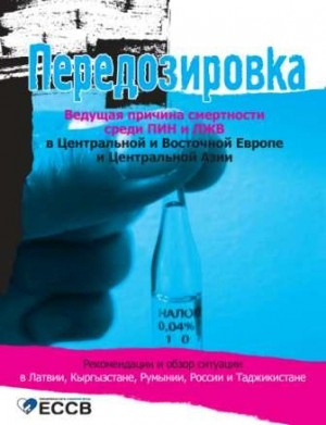 EHRN Overdose in CEE (Russian) image